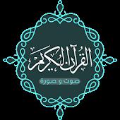 القرآن كامل صوت و صورة بدون نت