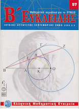 Ευκλείδης B - τεύχος 57
