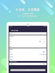 航海家 APK screenshot thumbnail 6