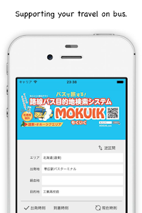 Mokuiku- screenshot thumbnail