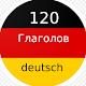 Download Неправильные и сильные глаголы - немецкий язык For PC Windows and Mac