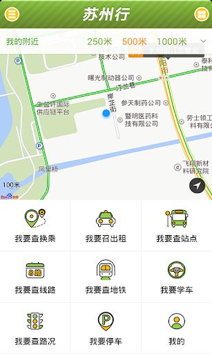 苏州行 - 打车 公交 地铁等出行功能的集成化应用