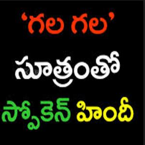 hindi to telugu dictionary app