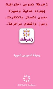 زخرفة النصوص العربية - náhled