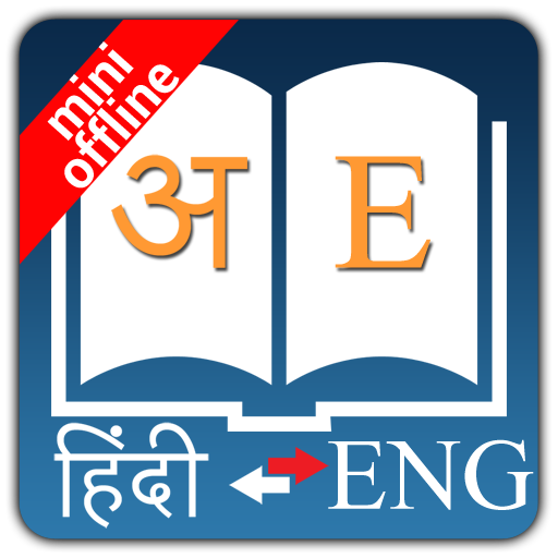 Hindi Dictionary Offline - Apps on Google Play