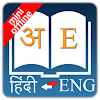 Hindi Dictionary Mini