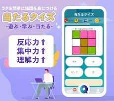 無料クイズアプリ:雑学豆知識トリビアクイズゲーム「当たるクイズ」のおすすめ画像3