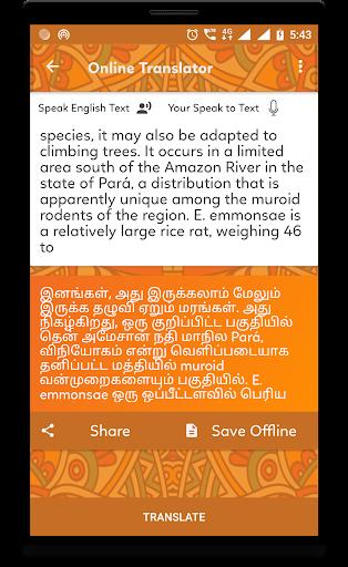 Download English to Tamil Translator & Tamil Dictionary on