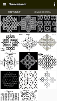 Kolam Daily Kolams Designs APK screenshot thumbnail 4