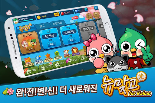 Pmang Gostop for kakao 56.2 screenshots 2