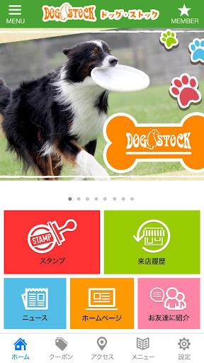 ドッグストック公式アプリ