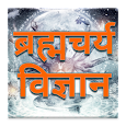 Brahmacharya Vigyan