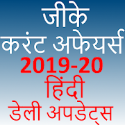 Daily GK Current Affairs Hindi‏