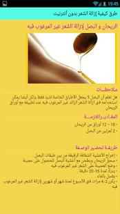 طرق كيفية إزالة الشعر - náhled