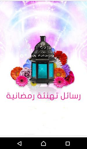 رسائل تهنئة رمضانية