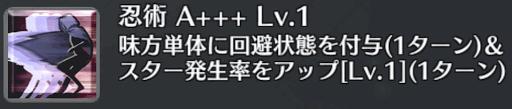 忍術[A+++]