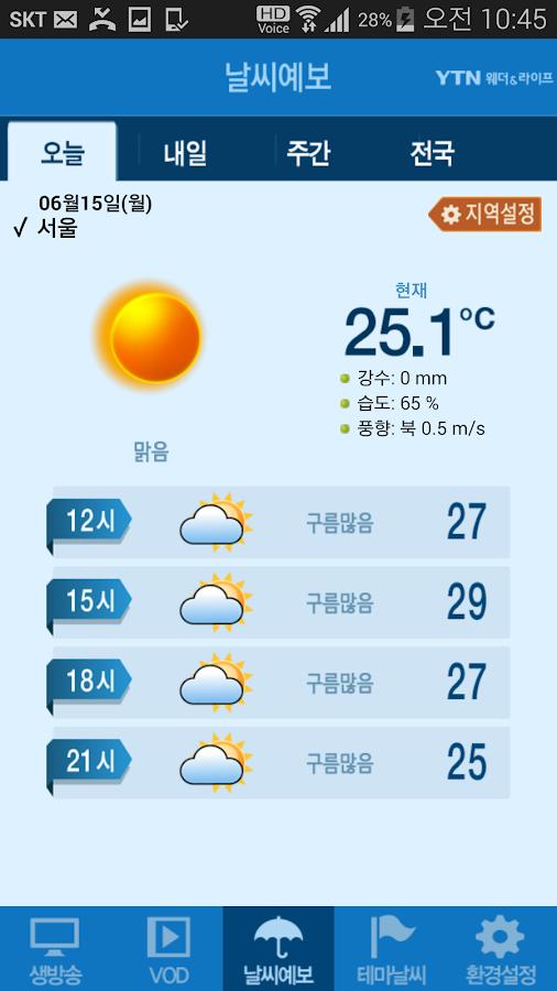 YTN 웨더 (날씨)- screenshot