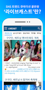 LiveCast–real time SNS issues- screenshot thumbnail