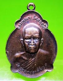 เหรียญหลวงพ่อผาง ปี2520 b
