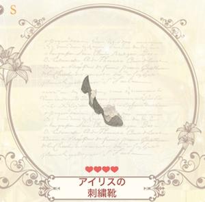 アイリスの刺繍靴