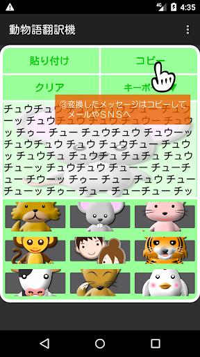 AnimalLanguageTranslator Apk Download 2