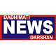 Dadhimati Darshan (app)