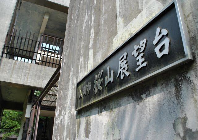 桜山展望台入口