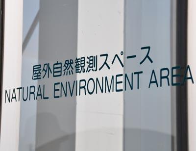 野外自然観測スペース入口
