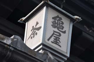 亀屋の看板