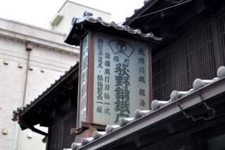 荻野銅鉄店の看板