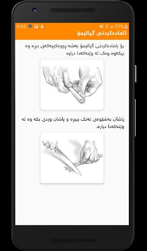 u0686u06ceu0634u062au062eu0627u0646u06d5 1.2 Screenshots 8