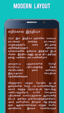 Dr APJ Abdul Kalam Memories 14.0 screenshot 1662422