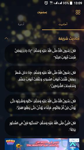 MBC Ramadan ss3