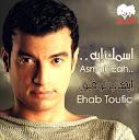 Ehab Tawfik-Esmak Eih