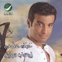 Ehab Tawfik-Hobbek 3allemni