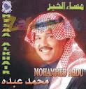 Mohamed Abdou-Masa2 Alkhair