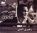 Assi El Hilani-Sgherie El Deny