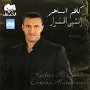 Kadim Al Sahir-Entaha El Meshwar