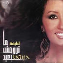Latifa-Ma Tro7sh Be3id