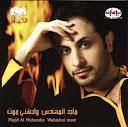 Majid Al Mohandes-Waheshni Moot