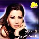Nancy Ajram-Ah W Nos