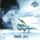 Tamer Hosny-Eljana Fe Beyuotna