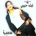 Samira Said-Leila Habeeby