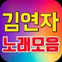 김연자 노래모음 완전무료 듣기 - 김연자 트로트 인기곡모음 icon