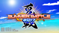 banner_SUMMER BATTLE_2017