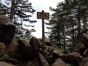 中山峠の標識