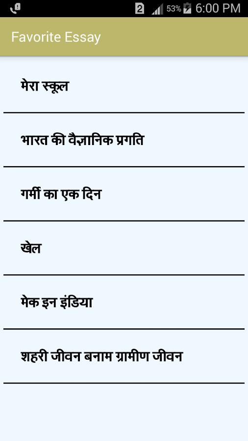 Hindi Nibandh App  Android Apps On Google Play Hindi Nibandh App Screenshot
