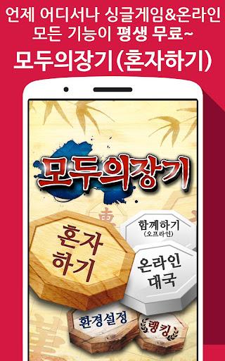 Korea Chess (Single) 1.4.7 screenshots 1