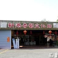 新港香藝庭園餐廳
