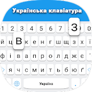 UKrainian keyboard: UKrainian Language Keyboard